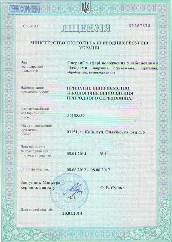 ліцензія на небезпечні відходи